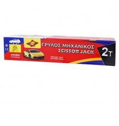 ΓΡΥΛΟΣ ΜΗΧΑΝΙΚΟΣ 2Τ - 14363